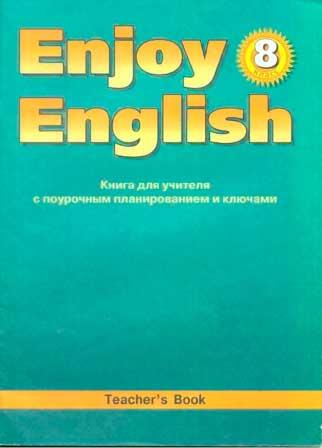 Enjoy english 8 класс учебник ГДЗ