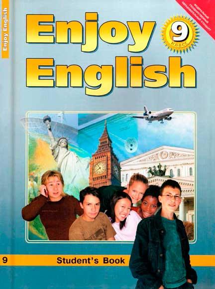аудиокнига английский язык 9 класс