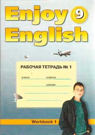 ГДЗ (решебник, ответы) Английский язык Рабочая тетрадь 9 класс Биболетова