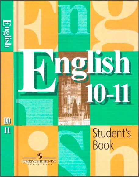 Учебник по английскому языку кузовлёв 10 класс.