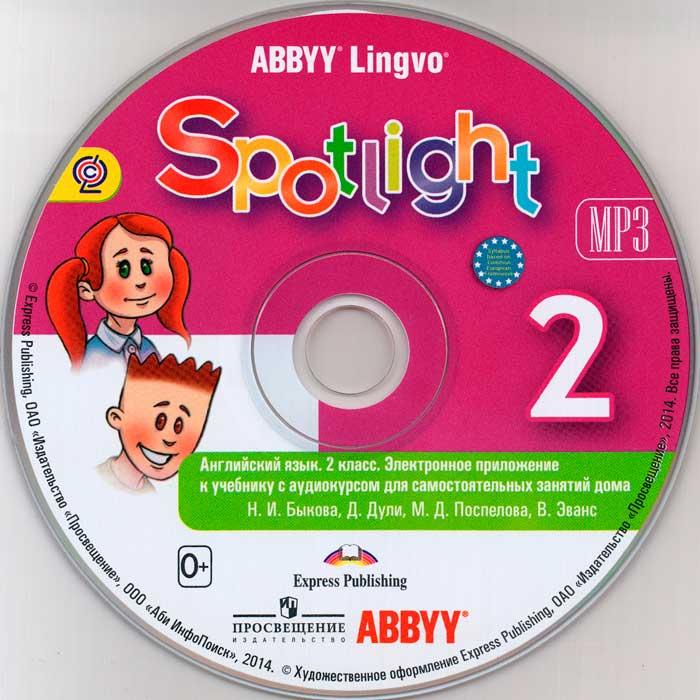 Spotlight 2 класс диск скачать торрент