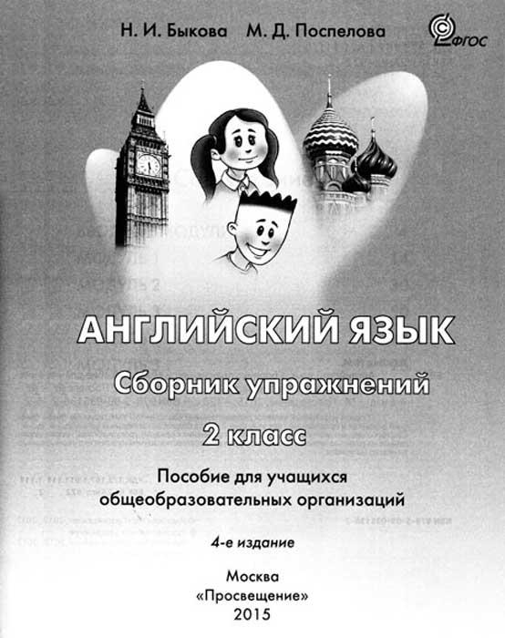 Spotlight 2 сборник упражнений скачать бесплатно pdf