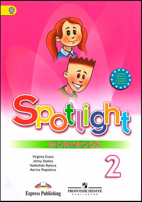 Spotlight 2 workbook скачать бесплатно pdf