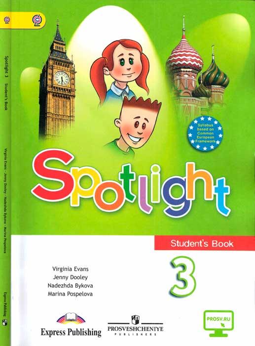 Скачать книгу spotlight 3 класс