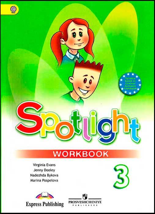 Spotlight 3 класс рабочая тетрадь скачать pdf
