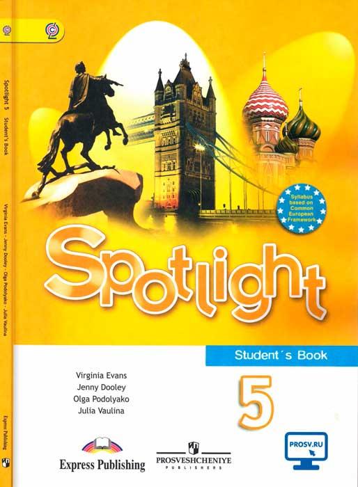 spotlight 5 учебник скачать pdf
