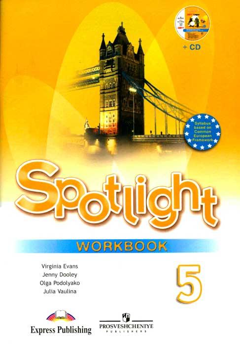 Spotlight 5 класс workbook скачать бесплатно pdf