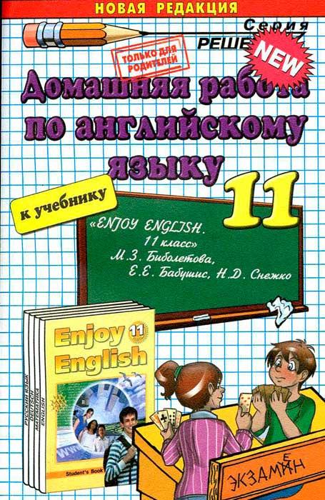 Решебник по английскому языку Enjoy English 11 класс Биболетова