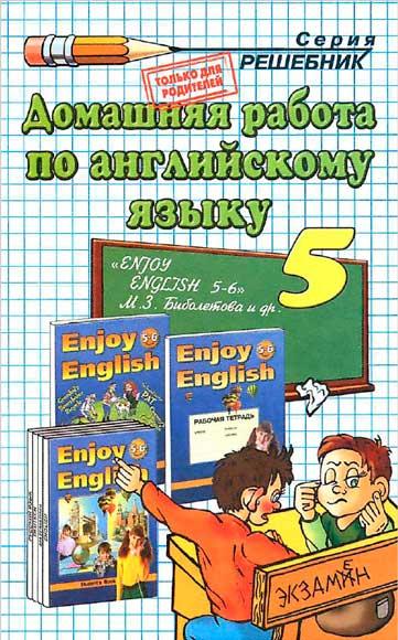 Решебник К Учебнику Enjoy English 8 Класс Биболетова