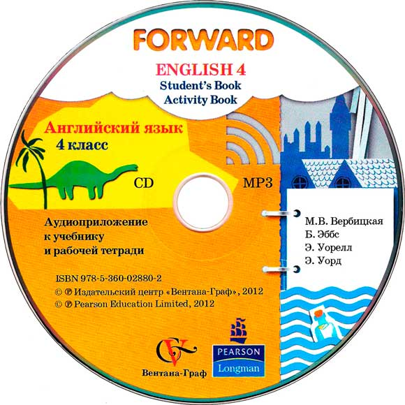 Язык форвард forward английский гдз