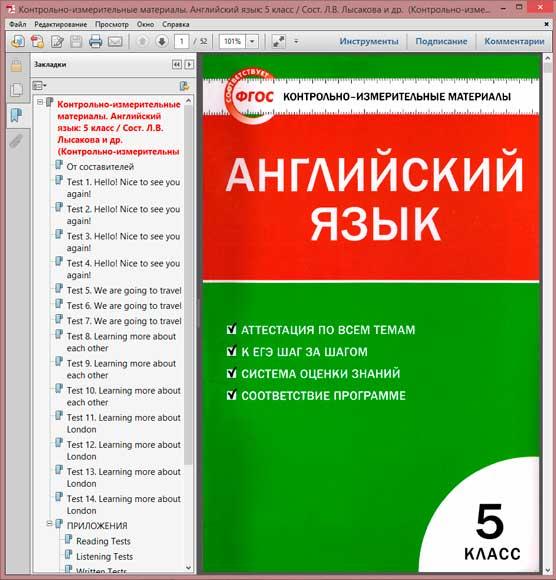 Контрольно измерительные материалы Английский язык класс  Оформление