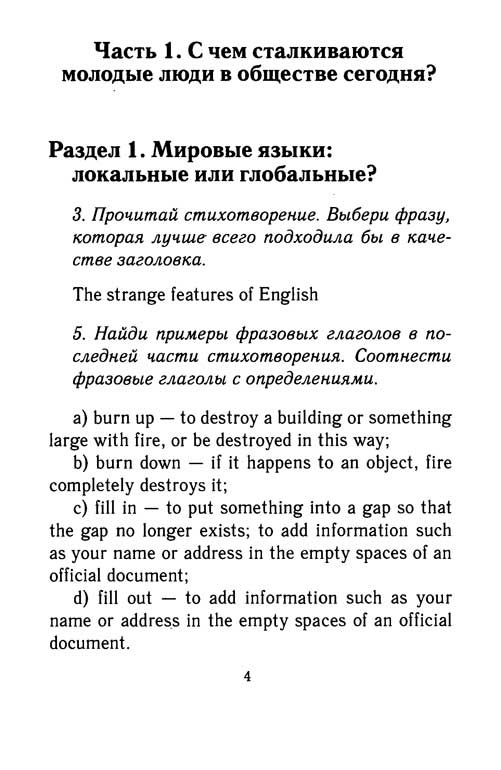 ГДЗ по Английскому языку (Enjoy English)+Раб. тетрадь для 10 класса. М.З.Биболетова 2014г.