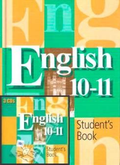 Учебник английского языка 10 11 класс кузовлев.