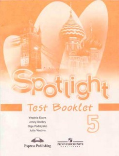 i решебник test booklet spotlight
